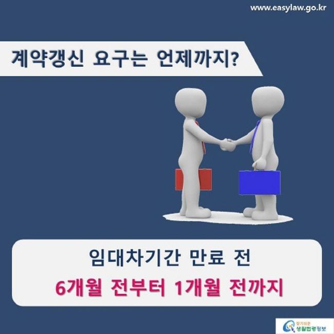 www.easylaw.go.kr 계약갱신 요구는 언제까지? 임대차기간 만료 전 6 개월 전부터 1 개월 전까지 찾기 쉬운 생활법령정보 로고